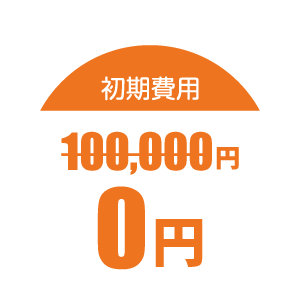 今だけ初期費用0円