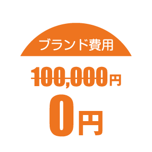 今だけブランド費用0円