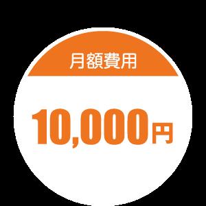 月額費用10000円